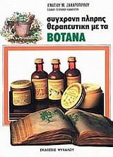 Σύγχρονη πλήρης θεραπευτική με τα βότανα