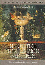 """Η ποιητική των Ρωμαίων """"νεωτέρων"""""""
