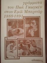 ΓΡΑΜΜΑΤΑ ΤΟΥ ΠΩΛ ΓΚΩΓΚΕΝ ΣΤΟΝ ΕΜΙΛ ΜΠΕΡΝΑΡ 1888-1891