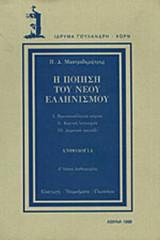 Η ποίηση του νέου ελληνισμού : Πρωτονεοελληνικά κείμενα, Κρητική λογοτεχνία, Δημοτικό τραγούδι: Ανθολογία / ανθολόγηση