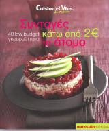 Συνταγές κατω απο 2 ευρω το ατομο- Cuisine et Vins de France