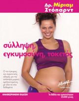 Σύλληψη, εγκυμοσύνη, τοκετός
