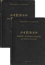 Λεξικόν Ερμηνευτικόν των ενδοξοτάτων Ελλήνων ποιητων και Συγγραφεων - Δίτομο