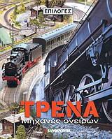 Τρένα: μηχανές ονείρων