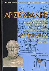 Αριστοφάνης. Μένανδρος