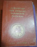Λεξιλόγιον της Αρχαίας Ελληνικής Γλώσσης