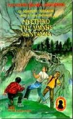Ο Άλφρεντ Χίτσκοκ και οι τρεις ντετέκτιβ στο μυστήριο της λίμνης φάντασμα