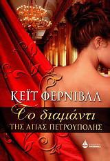 Το διαμάντι της Αγίας Πετρούπολης