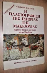 Η Πλαστογράφηση της Ιστορίας της Μακεδονίας (6η Έκδοση Συμπληρωμένη)