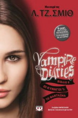 Vampire Diaries 8: Οι κυνηγοί: Το φάντασμα