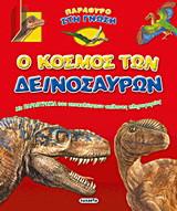 Ο κόσμος των δεινόσαυρων