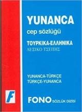 Τούρκικα - Ελληνικά Λεξικό