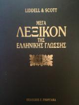 Μέγα Λεξικόν της Ελληνικής Γλώσσης Τόμος 1 Α-Δ