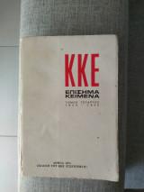 ΚΚΕ Επίσημα Κείμενα, Τόμος 4, 1934-1940