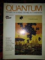 Quantum περιοδικό για τις φυσικές επιστήμες και τα μαθηματικά