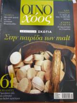 Οινοχοος τευχος 16