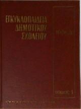 Εγκυκλοπαίδεια Δημοτικού Σχολείου τάξις Δ' τόμος 1
