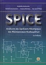 SPICE: Ανάλυση και σχεδίαση ηλεκτρικών και ηλεκτρονικών κυκλωμάτων
