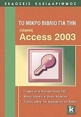 Το μικρό βιβλίο για την  ελληνική Access 2003