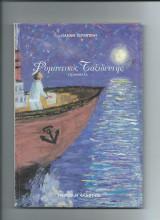 Ρομαντικός ταξιδευτής