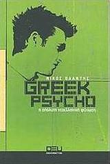 Greek Psycho