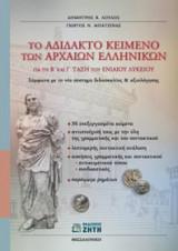 Το αδίδακτο κείμενο των αρχαίων ελληνικών για τη Β΄ και Γ΄ τάξη του ενιαίου λυκείου