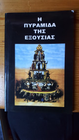 Η πυραμίδα της εξουσίας