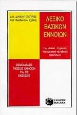 Λεξικό βασικών εννοιών του υλικού-τεχνικού, πνευματικού και ηθικού πολιτισμού