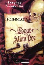 Έντγκαρ Άλλαν Πόε - Ποιήματα