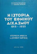 Η Ιστορία του Εθνικού Διχασμού 1915-1935, Ελευθέριος Βενιζέλος και Ιωάννης Μεταξάς