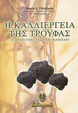 Η καλλιέργεια της τρούφας