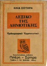 Λεξικό της Δημοτικής Ορθογραφικό Ερμηνευτικό