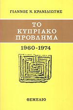Το κυπριακό πρόβλημα 1960-1974-η ανάμειξη του ΟΗΕ και οι ξένες επεμβάσεις στη Κύπρο
