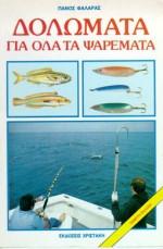 Δολώματα για όλα τα ψαρέματα