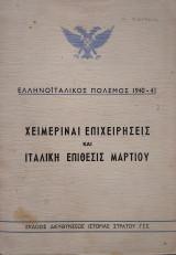 Ελληνοϊταλικός Πόλεμος 1940-41 - Χειμεριναί Επιχειρήσεις και Ιταλική Επίθεσης Μαρτίου
