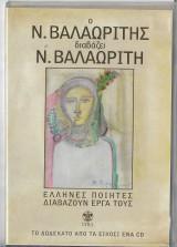 Ο Ν.Βαλαωριτης διαβαζει Ν.Βαλαωριτη