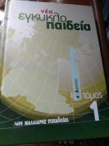 Νέα εγκυκλοπαιδεια