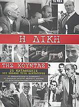 Η δίκη της Χούντας: 25 καταθέσεις που έκαψαν τους δικτάτορες
