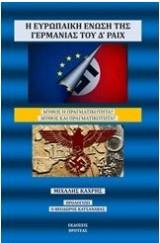 Η Ευρωπαϊκή Ένωση της Γερμανίας του Δ΄Ράιχ (ΒΙΒΛΙΟ)