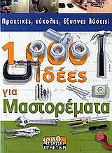 1000 ιδέες για μαστορέματα