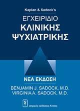 Εγχειρίδιο κλινικής ψυχιατρικής
