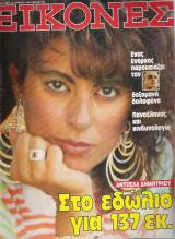 Περιοδικό Εικόνες τεύχος 252