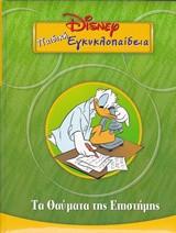Παιδική εγκυκλοπαίδεια: Τα θαύματα της επιστήμης