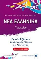 Νέα ελληνικά Γ΄λυκείου