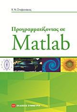 Προγραμματίζοντας σε Matlab