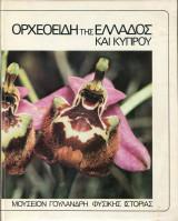 Ορχεοειδή της Ελλάδος και Κύπρου