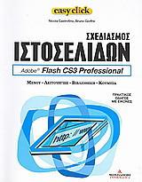 Σχεδιασμός ιστοσελίδων: Adobe: Flash CS3 Professional