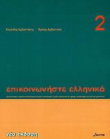 Επικοινωνήστε ελληνικά 2