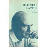 Οδυσσέας Ελύτης: Εκλογή 1935-1977