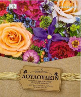 Το βιβλίο των λουλουδιών